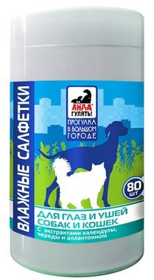 Астрафарм Айда гулять Салфетки влажные для собак и кошек для глаз и ушей 80шт