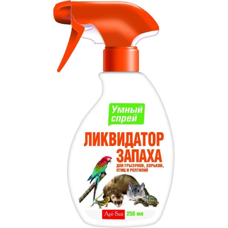 Апи-Сан Умный Спрей ликвидатор пятен и запаха для грызунов, хорьков, птиц и рептилий