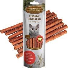 Деревенские лакомства для кошек Мясные колбаски из говядины 8шт*45г
