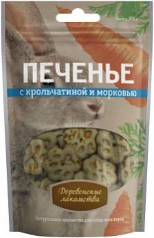 Деревенские лакомства Лакомство для собак Печенье с крольчатиной и морковью 100г
