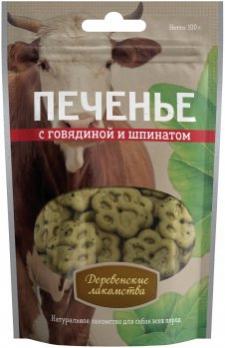 Деревенские лакомства Лакомство для собак Печенье с говядиной и шпинатом 100г