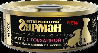 Четвероногий Гурман Golden консервы для собак и щенков Мусс сливочный с говядиной 100г