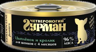 Четвероногий Гурман Golden консервы для щенков Цыпленок и Кролик в желе 100г