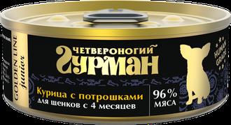 Четвероногий Гурман Golden консервы для щенков Курочка с потрошками в желе 100г