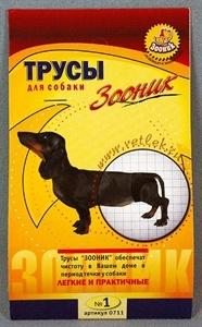 Зооник Трусы гигиенические для собак №1  (0711)