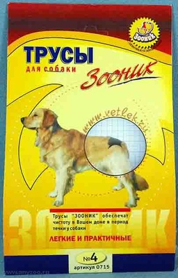 Зооник Трусы гигиенические для собак №4 (0715)