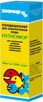 Зоомир ИХТИОФОР кондиционер для аквариумной воды 50мл