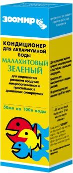 Зоомир Кондиционер Малахитовый зеленый 50 мл