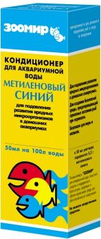 Зоомир МЕТИЛЕНОВЫЙ СИНИЙ кондиционер для аквариумной воды 50мл