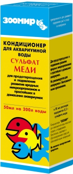 СУЛЬФАТ МЕДИ кондиционер для аквариумной воды 50мл