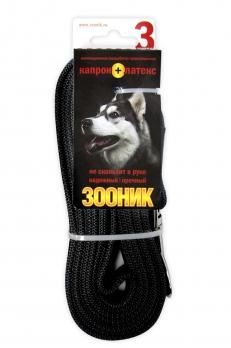Зооник Поводок капроновый с латексной нитью 3м* 20мм, черный 11423