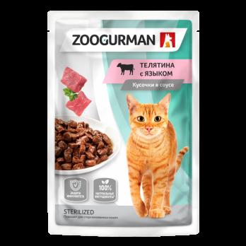 Зоогурман пауч для кошек кусочки в соусе Телятина с языком 85г