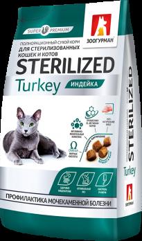 Зоогурман Sterilized сухой корм для стерилизованных кошек и кастрированных котов Индейка